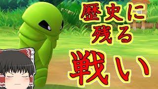 コクーン  - (ポケットモンスター) - 【ピカブイ#4】最強のマスタートレーナーに挑戦!色コクーン!【ゆっくり実況】