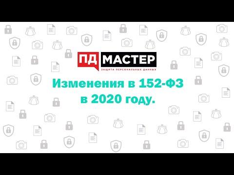 Изменения в 152-ФЗ в 2020 году. Всё о персональных данных от ПДМастера (самые актуальные изменения)