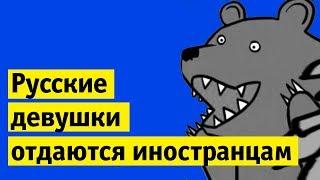 О нет, русские девушки отдаются иностранцам!   Вроде подкаст