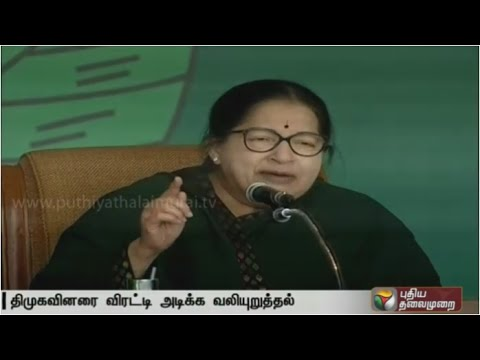 Jayalalithaa-talks-about-land-grabbing-case-during-DMK-regime