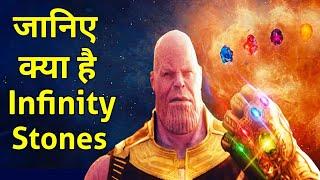 Infinity Stones Explained In Hindi| Infinity Stones in Avengers Infinity War| Thanos Infinity Stones