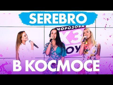 SEREBRO - В КОСМОСЕ на Радио ENERGY!