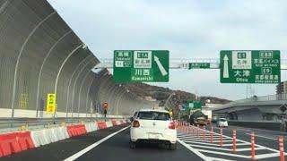祝・開通E1名神高速道路[34]茨木IC→E1A新名神高速道路[14]川西IC201712/10