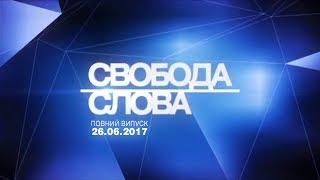 Прямая трансляция Свободы слова на ICTV - 26.06.2017