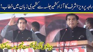 Raja Pervaiz Ashraf Hard Hitting Speech In Azad Kashmir Jalsa   AJK Election 2021 Campaign
