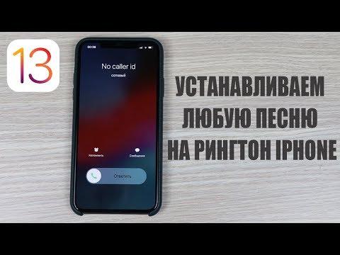 С ios 13 теперь без проблем можно установить любую песню на рингтон iPhone!
