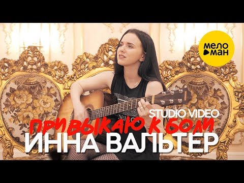Инна Вальтер -  Привыкаю к боли (Studio Video) ПРЕМЬЕРА ПЕСНИ!!!!
