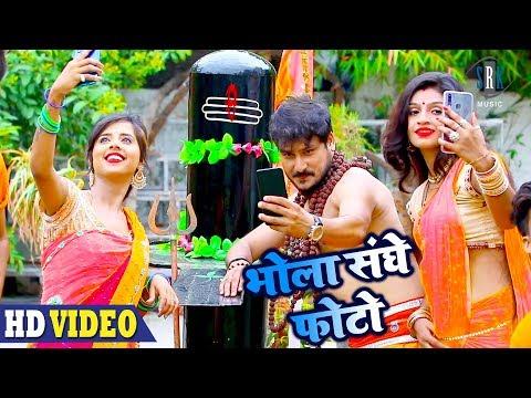 Bhola Sanghe Photo | Jitendra Jha | Superhit Bhojpuri Kanwar Song 2019