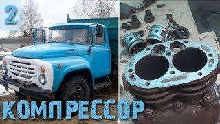Компрессор Зил 130, ремонт и модернизация масляной магистрали - Часть 2