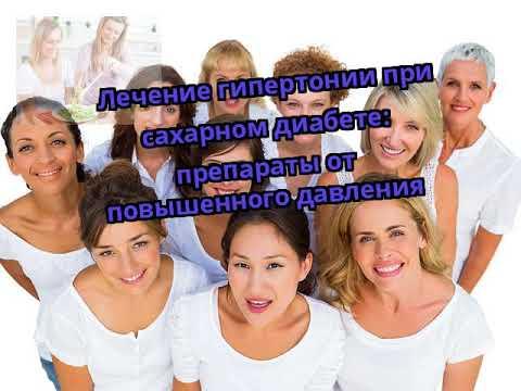 При гипертонии пожилой возраст