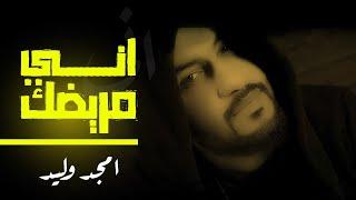 اغاني حصرية امجد وليد - اني مريضك - فديو جديد وحصري - 2020 | Amjad Walid - Ine Muraydak (Official Video) 2020 تحميل MP3