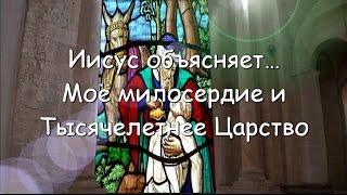 Иисус объясняет… Моё милосердие и Тысячелетнее Царство