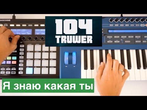 Я знаю какая ты (LIVE REMIX) - 104 x Truwer, Скриптонит