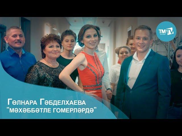 Гульнара Габделхаева — Мэхэббэтле гомерлэрдэ — клип