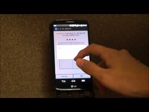 Konck Code For LG G2 On 4.4.2 (G2 노크코드 시연영상)