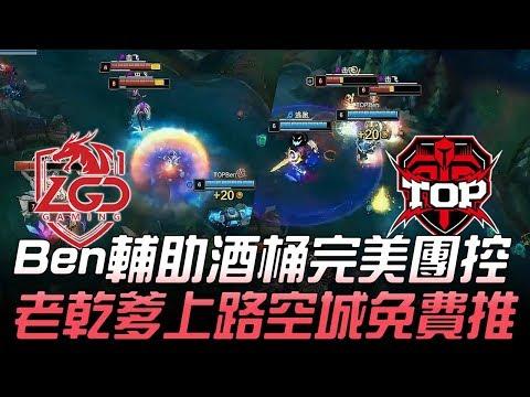 TOP vs LGD Ben輔助酒桶完美團控 老乾爹上路空城免費推!Game 1