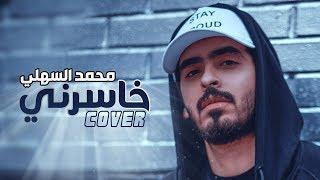 تحميل و مشاهدة محمد السهلي - خاسرني 2018 Cover MP3