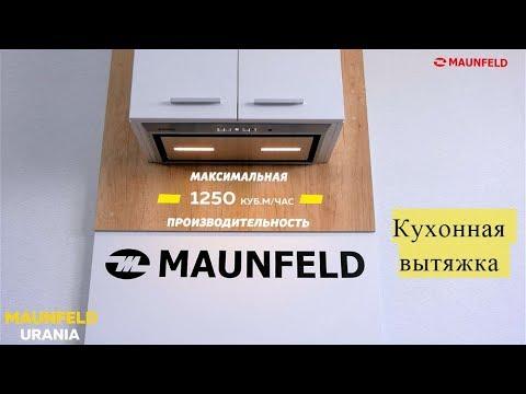 Кухонная вытяжка MAUNFELD Urania 74 (нержавеющая сталь)