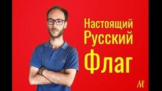 Интересные факты о Флаге России, СССР, Российской империи. История Флага.