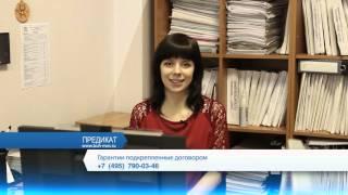 """Бухгалтерские услуги и бухгалтерское обслуживание от ООО """"Предикат"""""""