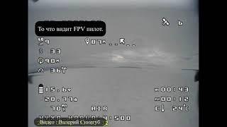 Что видит FPV пилот во время полета