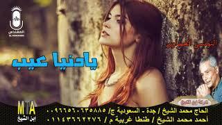 مازيكا التونسى الغمراوى يادنيا عيب انتاج ابن الشيخ تحميل MP3
