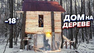 ГИГАНТСКИЙ ДОМ НА ДЕРЕВЕ 4 ч - ДОМ В ЛЕСУ - готовим в лесу - ВЫЖИВАНИЕ