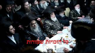 Sheva Bruches with Satmar Viznitz & Belz Rebbes March 2016 in Bnei Brak