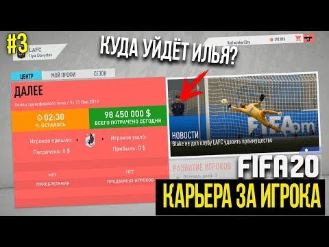 FIFA 20 | Карьера за игрока [#3] | ТРАНСФЕРНОЕ ОКНО ЗАКРЫВАЕТСЯ / СТАРТ СЕЗОНА