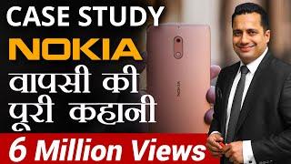 ComeBack of Nokia | Nokia वापसी की पूरी कहानी  | Case Study  | Dr Vivek Bindra