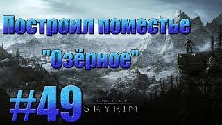 """TES V: Skyrim - Построил поместье """"Озёрное"""".#49"""