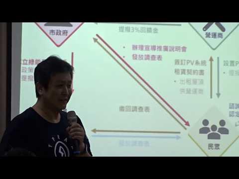 綠能屋頂全民參與宣講活動-主講人林元笠老師