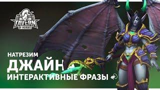 Джайна Натрезим - Интерактивные Фразы | Heroes of the Storm