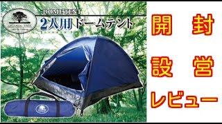 【テント設営】ギガンティックツリー2人用ドームテント開封設営レビュー