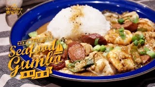 海鮮甘寶 - 一份好工 Seafood Gumbo - A Good Job