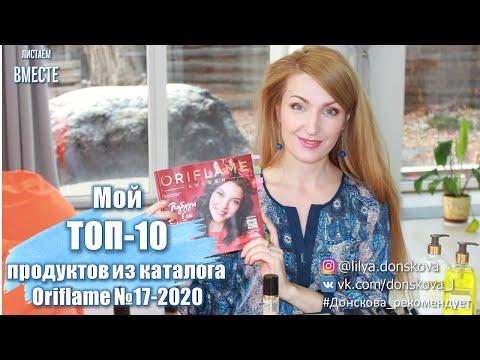 МОЙ ТОП 10 ПРОДУКТОВ Из Каталога Oriflame №17-2020