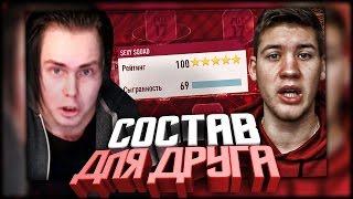 КАРТАВЫЙ ДРАФТ 69 / FIFA 17