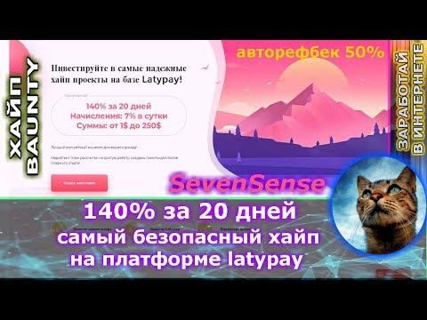 СТОП СКАМ!!! SevenSense - 7% в день (самый безопасный хайп) 140% за 20 дней иду на 50$