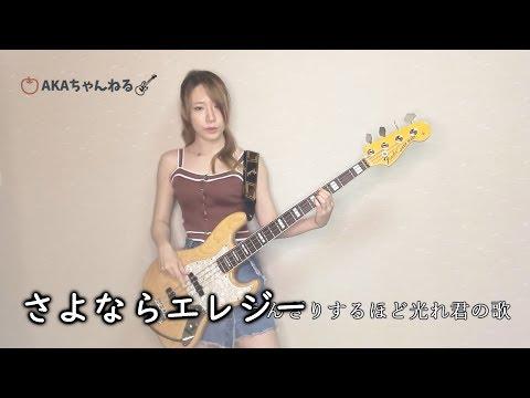 【菅田将暉】『さよならエレジー』ベース弾いてみた
