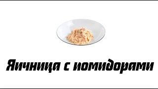 Яичница с помидорами (базовый рецепт)