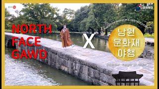 노스페이스갓이 소개하는 2021 남원문화재야행 개최