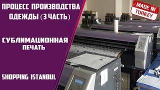 Процесс изготовления одежды (3 часть) - Сублимационная печать на ткани в Турции