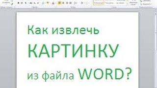 Как сохранить картинку из документа word