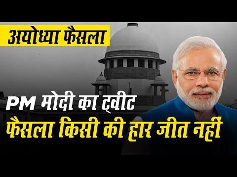 Ayodhya Verdict Updates: PM Narendra Modi का Tweet, फैसला किसी की हार-जीत नहीं | अयोध्या