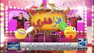 Eid Special Transmission   Afra Zafri    16 June 2018   24 News HD