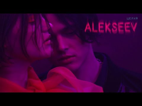 ALEKSEEV - Целуй (Official video)