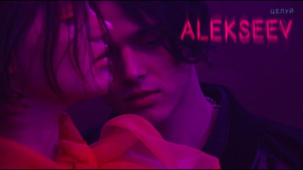 Alekseev — Целуй