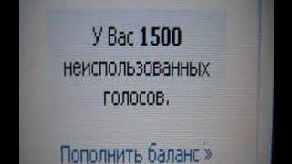 скачать программу для накрутки голосов вконтакте 2013