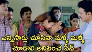 ఎన్నిసార్లు చూసినా మళ్ళీ మళ్ళీ చూడాలి అనిపించే సీన్ | Sankranti Movie scenes | Ganesh Videos
