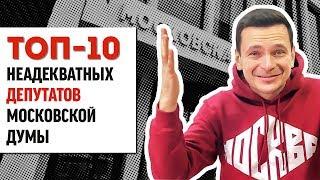 🔥 ТОП-10 самых неадекватных депутатов Москвы